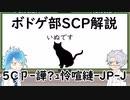 【ツイステ】ボドゲ部と読むSCP【その8】