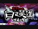 【ポケモン剣盾】対戦ゆっくり実況081  白き英雄ゴルーグ