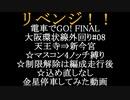 電車でGO!FINAL 【リベンジ!!】大阪環状線で頑張ってみた動画