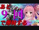【MMD】琴葉姉妹でうまぴょい伝説コア凸戦況録29【BBPS4】