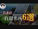 日本の自殺名所6選
