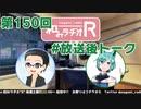 和みラヂオR 第150回 未公開トーク(放送後トーク)