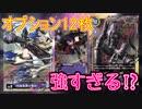 【デジカ】ベルゼブモン×ベルスターモンのオプションガン積みデッキが強すぎた!【デジモンカードゲーム】DIGIMON CARD GAME