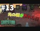 【実況】ロボトミーコーポレーション真エンド後の結末が今明らかに【Library of Ruina】part13