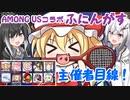 【AmongUs】ぎゃらくしぃ人狼