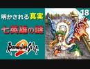 【ロマサガ2】衝撃!七英雄は悪くなかった?ワグナス第二形態戦【リマスター版 2周目実況】Part18