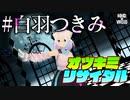 【#白羽つきみ】オツキミリサイタル【MMD_VRoid】