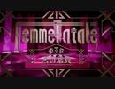 【歌ってみた】Femme Fatale