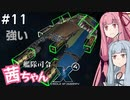 艦隊司令 茜ちゃん #11『ヤキ行く所ゼノン有り』【X4: Foundations】