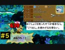 ポケモン不思議のダンジョン 救助隊DX カクレオンすごわざ厳選チャレンジ その5