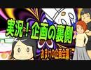 【実況!企画の裏側!】/『Tanakanとあまみーのセラピストたちの学べる雑談ラジオ!〜ゴトゆき先生&リハペン先生おまけ編!その1〜』