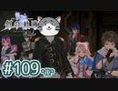 #109(後) 軌跡好きの【創の軌跡】実況だよ