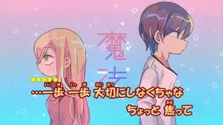 【ニコカラ】魔法《ナナヲアカリ》(On Vocal)