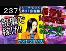 「237」祝儀で稼げ!目指せ100万G!!「MJやるっぽい5thシーズン」