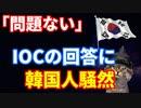 「竹島表記は問題ない」IOCに一蹴され韓国人騒然