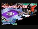 【デジモンワールド3】いざ!デジタルワールドへ!【#28】
