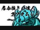 【ポケモン剣盾】対戦ゆっくり実況082 居合抜きの達人グソクムシャ