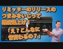 リミッターのリリースのつまみをいじって【精度爆上げ!】
