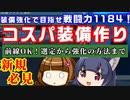 【PSO2NGS】コスパ装備作成講座!箱入り☆4ユニは罠かも!?【初心者・新規】