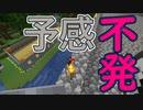 【実況】俺のマインクラフト その11(初心者建築編#3)【Minecraft】