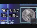 Subnautica below zero ボイロ実況プレイ Part2