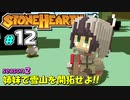 【Stonehearth:ACE】 姉妹で雪山を開拓せよ!! -season2- #12 【VOICEROID実況プレイ 】