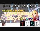 【Minecraft,TUSBv12】弦巻マキちゃんの聖人スティーブ縛りでTUSB攻略part1【ボイロ実況】