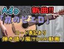 【コード有】Ado「夜のピエロ」 サビだけ弾き語り風 covered by hiro'【演奏動画】