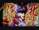 【パチンコ実機】CR蒼天の拳-閻王-HTVA 2死合目