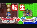 【SFC版DQ1・2】DQ2の世界からDQ1の世界へ転生する方法