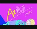 【MUKU】AI戦争 feat.初音ミク