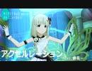【ミリシタMV】アクセルレーション  -Ver.詩花ー
