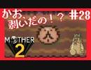 """""""ダンジョンになった""""男【MOTHER2ギーグの逆襲】#28"""