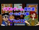 【紹介動画】パズルゲーム傑作選 ゲームボーイ編 Part12