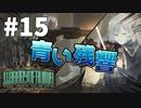 【実況】陰謀渦巻く都市での激闘「青い残響」登場【Library of Ruina】part15