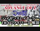 ガンダムTR-6ハイゼンスレイⅡ・ラー&ファイバーⅡ 解説【ADVANCE OF Ζ】part17【ガンダム解説】