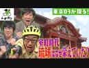 [レキデリ] 東京03が探る!室町時代 琉球はなぜ栄えていた?   歴史デリバリー   NHK