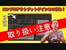 コンプのアウトプットゲインのつまみ!【取り扱い注意!!】【精度爆上げ】