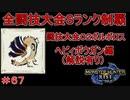闘技大会ボルボロスSランククリア ヘビィボウガン編 【実況】MHR#67