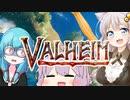 【Valheim】ヴァイキングあかり、神話の世界を征く!