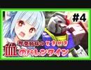 【バトオペ2】琴葉姉妹のときめき血のバレンタイン #4【VOICEROID実況】