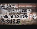 毎日更新。Fallout4を散歩する。十3.5日目