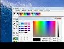 【ニコニコ動画】【グラデーション】Windows付属のペイントで使える裏技集【ほぼ小技】を解析してみた