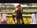 【世界の名馬】ザファクター【VOICEROID解説】