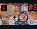 【実況】#3 イケメン過ぎないか?うちのライフライン【Apex Legends】ーアリーナモードー