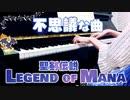 【聖剣伝説LOM】不思議な曲【ピアノで弾いてみた】