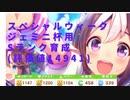 【ウマ娘】脳筋スペシャルウィークSランク育成(評価値14941)【ジェミニ杯用】