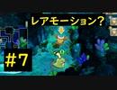 ポケモン不思議のダンジョン 救助隊DX カクレオンすごわざ厳選チャレンジ その7
