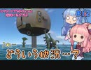 【PS4:Subnautica】#12 ヒキニートアカネチャンは深海に引きこもる【VOICEROID実況】(サブノーティカ)