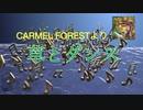 草とダンス feat巡音ルカ(CARMEL FORESTより)【MV】